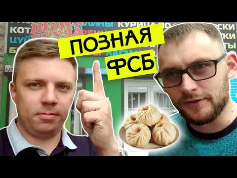 ШЭНЭ Бууза на Литвинова. Позная ФСБ