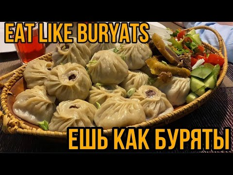 Ешь как буряты. Eat like Buryats