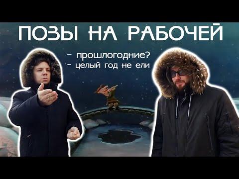 Позы на Рабочей l Выпуск на границе десятилетий!