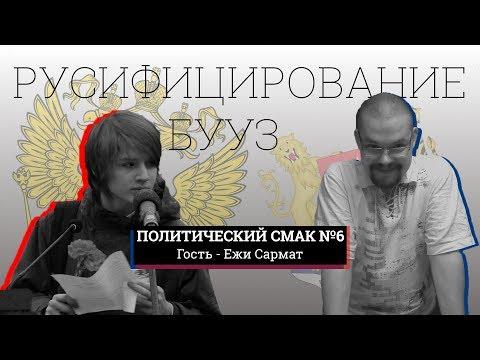 РУСИФИЦИРОВАНИЕ БУУЗ | Ежи Сармат | Политический смак#6
