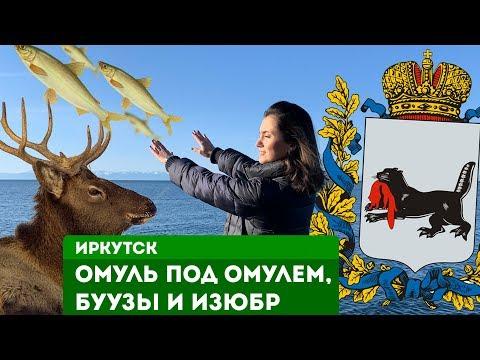 #6 ИРКУТСК: Буузы с омулем вприкуску. Так можно только в Иркутске. «Вкусная Сибирь» Tomsk.ru