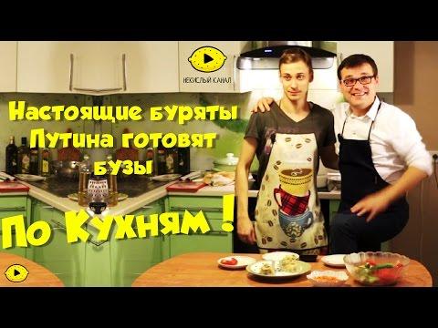 Боевые Буряты Путина готовят бузы - По кухням! | Некислый канал!