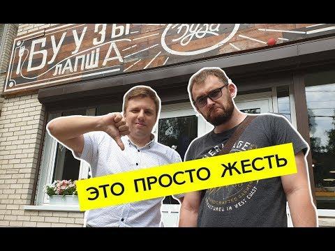 """БУЗА"""" на Чернышевского. Когда позы невкусные"""