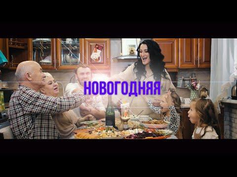 """Алина Намсараева - """"НОВОГОДНЯЯ"""""""