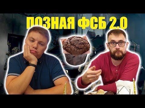 Этно-кафе АЛТАН l Позная ФСБ 2.0? Тайна шоколадного маффина😳