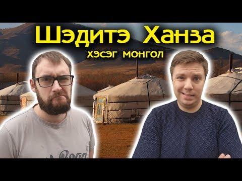 Шэдитэ Ханза. Кусочек Монголии в центре Иркутска