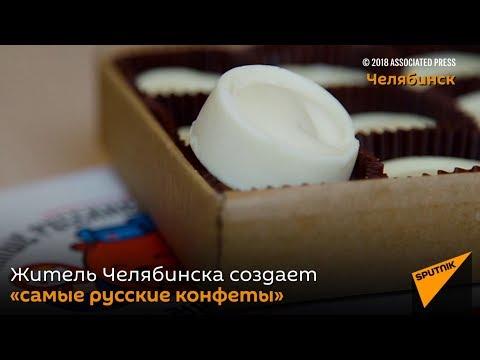 Кондитер из Челябинска придумал шоколадные пельмени с водкой