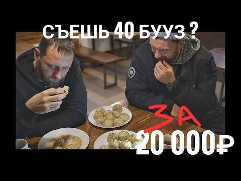 СПОР №2. СЪЕШЬ 40 БУУЗ за 20 000р.