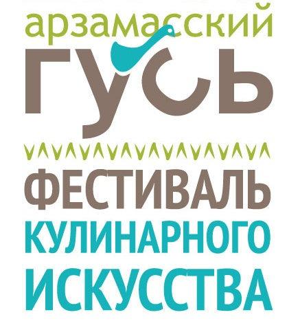 На фестивале «Арзамасский Гусь» приготовили бурятские буузы