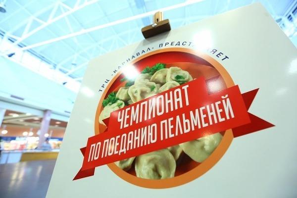 Гигантский мягкий пельмень станет символом Чемпионата по поеданию национального уральского блюда