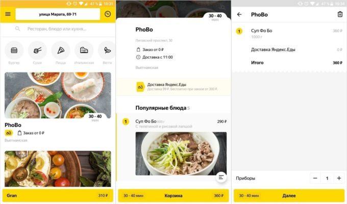 «Яндекс.Еда» начал тестировать доставку в Петербурге. Пока доступны только два адреса