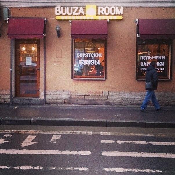 Буузная Buuza Room