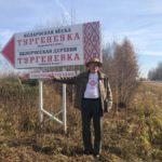 Белорусы на Байкале