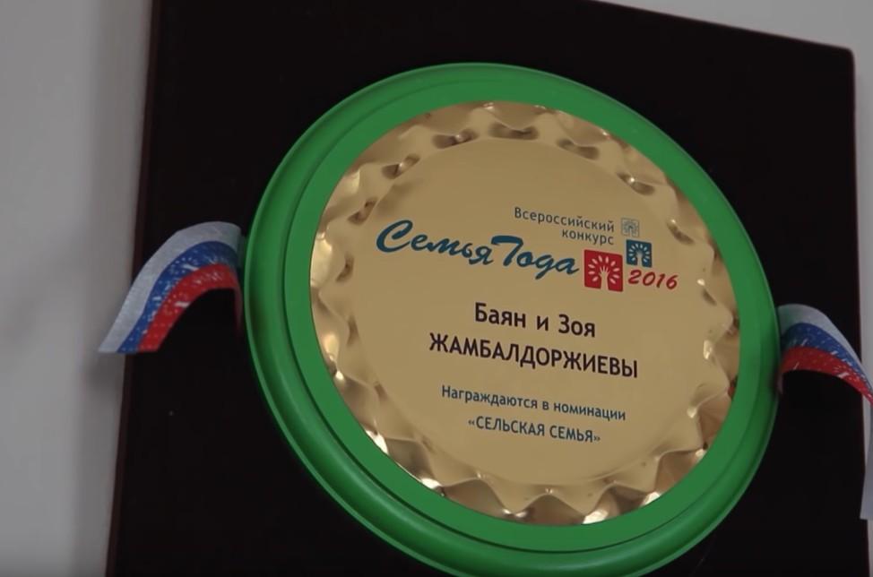 Награда семьи Жамбалдоржиевых