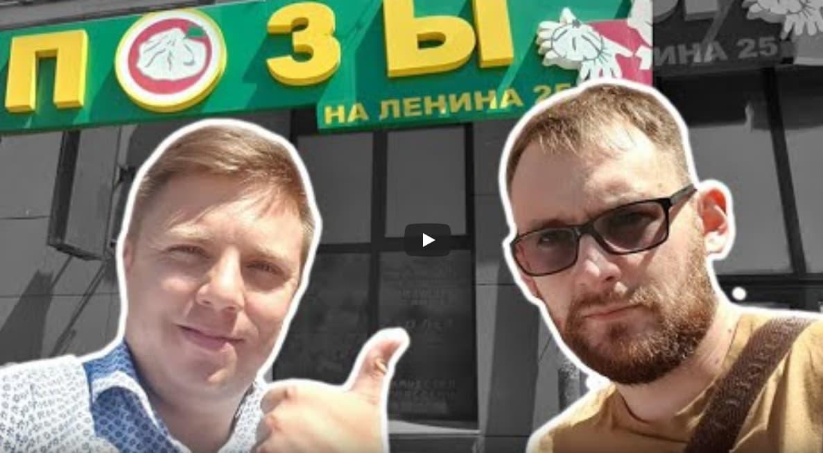 Буузы на Ленина в Иркутске
