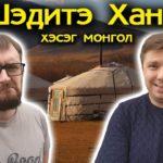 Шэдитэ Ханза - кусочек Монголии в центре Иркутска
