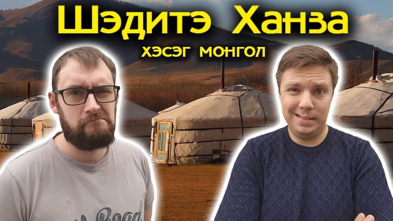 Шэдитэ Ханза — кусочек Монголии в центре Иркутска