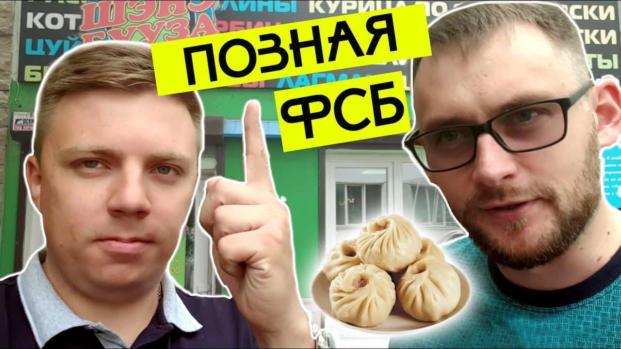 ШЭНЭ Бууза на Литвинова