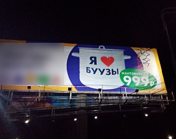 Жителей Бурятии поставил в тупик рекламный баннер с «мантоваркой»