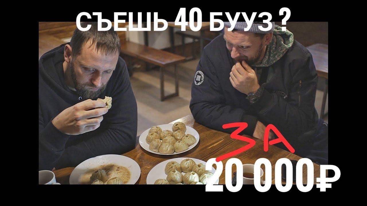 Спор - съесть 40 бууз за 20 000 рублей
