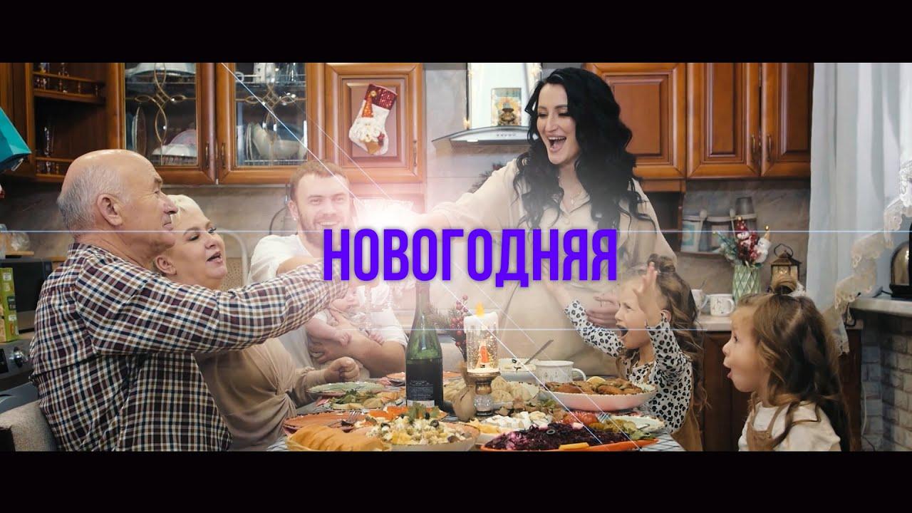 Бурятская певица представила новогодний клип